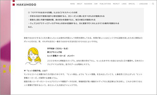 フジノマの似顔絵イラストをつかったウェブデザイン