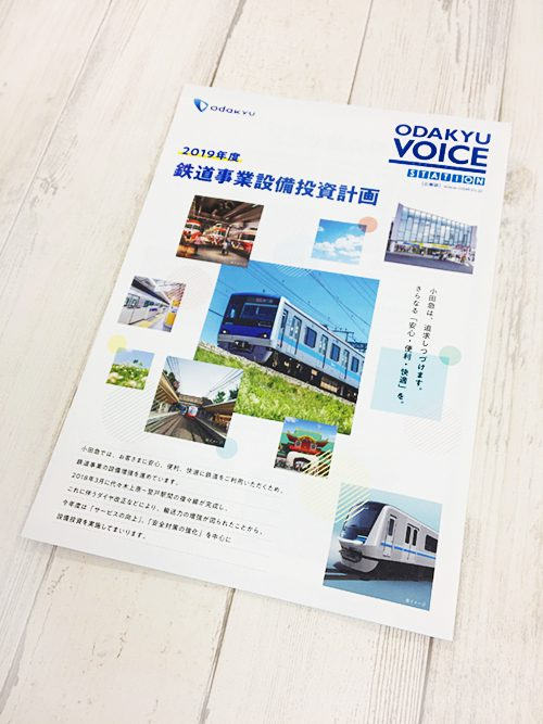 小田急電鉄の冊子表紙画像