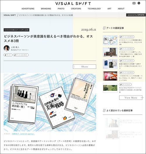 高篠裕子のイラストを使った記事サイト