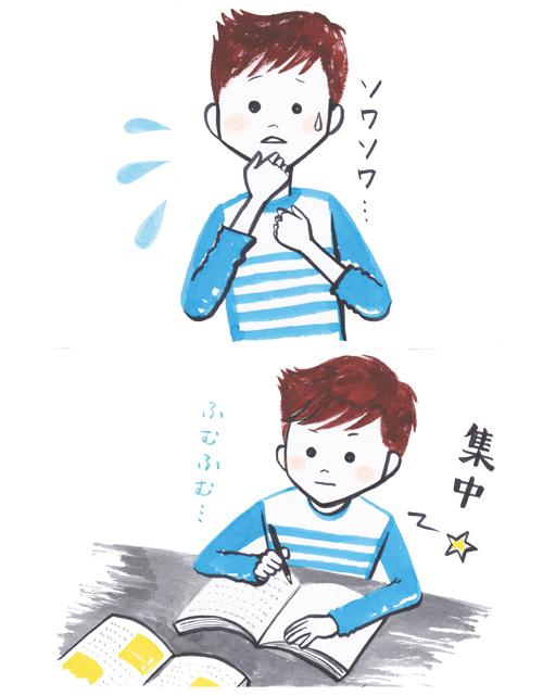 勉強している子供