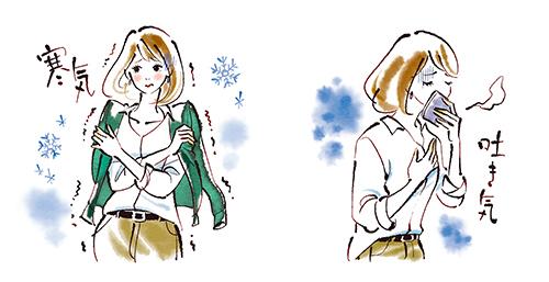 天野ふみこが描く寒がる女性や吐き気をもよおす女性のイラスト