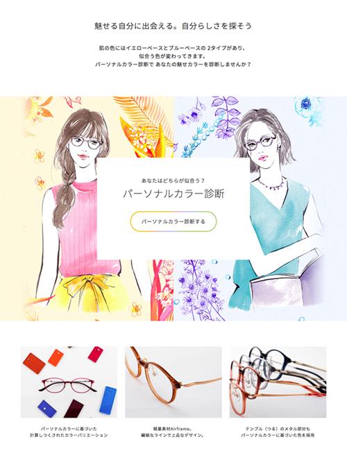 JINSのメガネをかけた女性