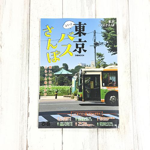 楠伸生のイラストを使った東京バスさんぽの表紙画像