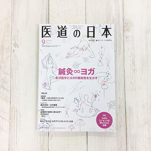 タムラカヨのイラストを使った医道の日本