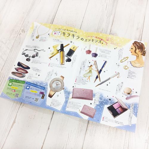 小野塚綾子のイラストを使った小田急町田店のカタログ