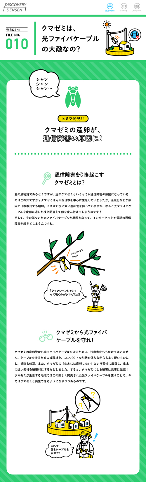 宇野将司が描いたセミをつかまえる探検隊や家のイラスト