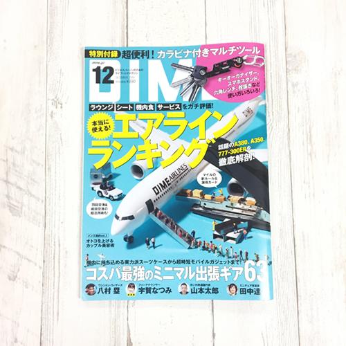 雑誌DIMEの表紙画像