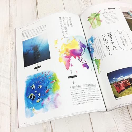 吉岡香織のイラストが掲載されているHERS11月号
