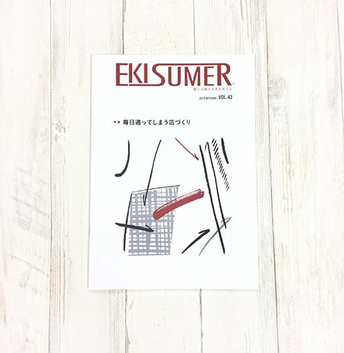 サトウアサミのイラストを使ったEKISUMER