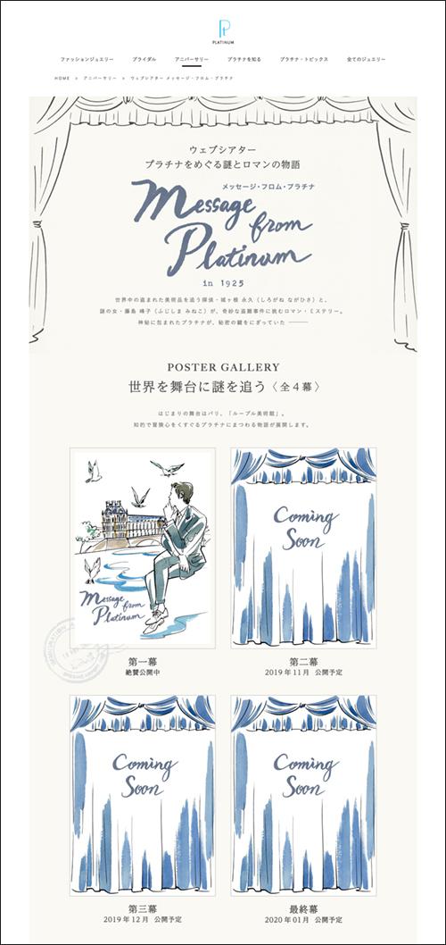 高篠裕子のイラストを使ったプラチナギルドインターナショナルのウェブサイト画像