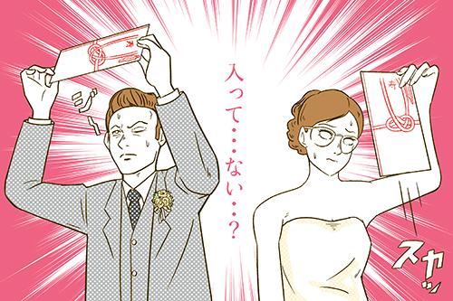 新郎新婦のイラスト