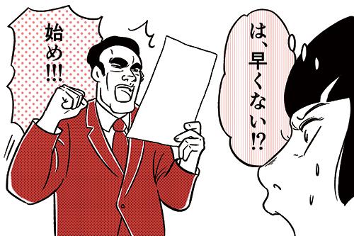 大声でしゃべる教師と驚く女子高生