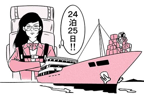 船に乗る女子高生のイラスト