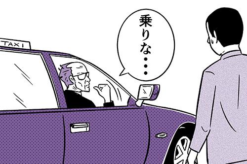 タクシー運転手と高校生