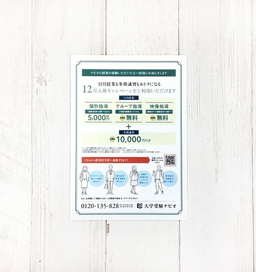 学習塾・栄光ゼミナール大学受験ナビオ