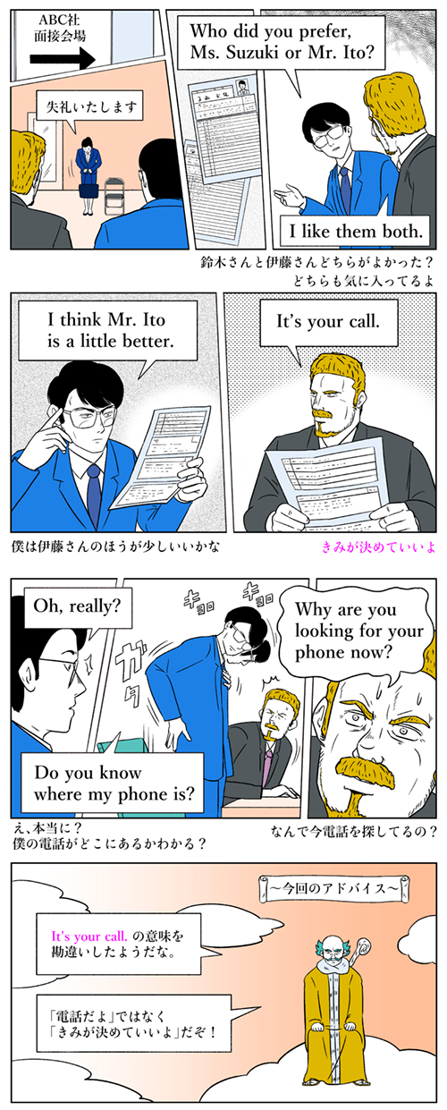 日本人と外国人の会話4コマ漫画