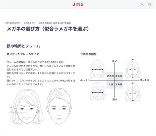 顔の線画イラストをつかったJINSのウェブサイト