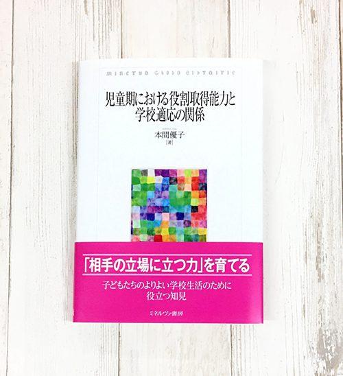 コイヌマユキのイラストをつかった書籍の写真