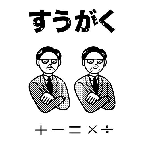 スーツのおじさんの線画イラスト