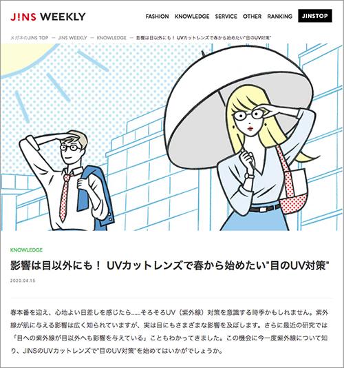 日傘をさしている女性と男性ビジネスマン
