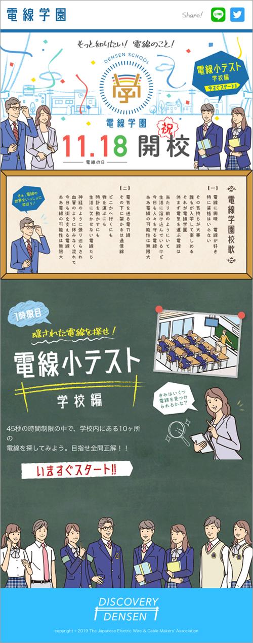 学生や先生、学校の背景のイラスト