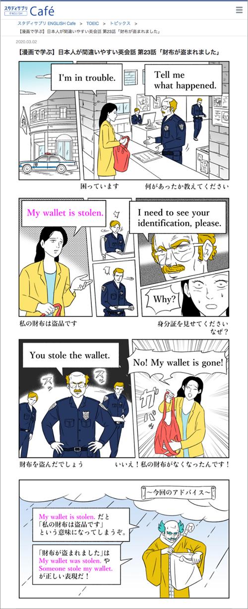 警察官と女性の会話のやりとり
