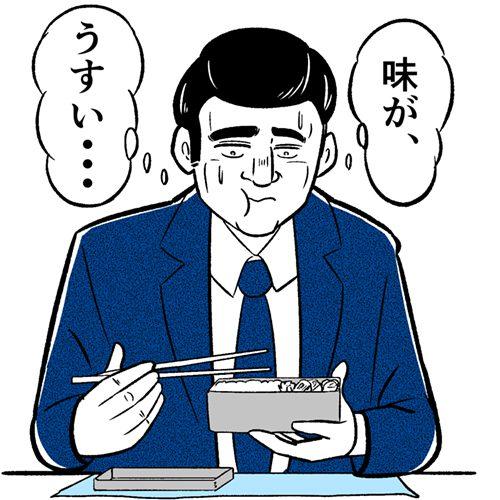食事している男性ビジネスマン