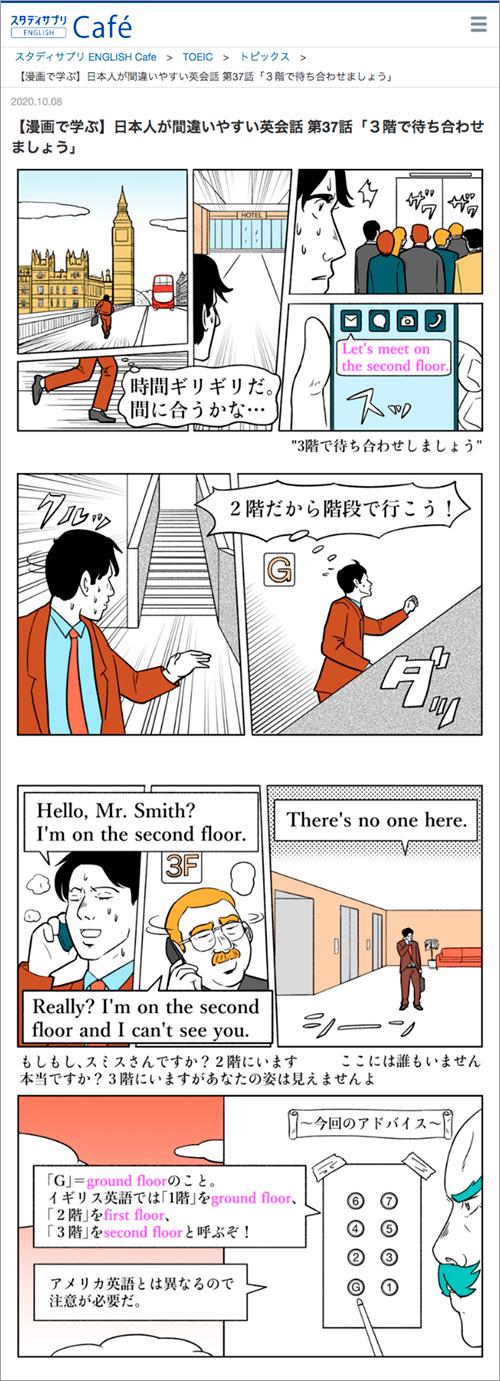 日本人と外国人の英会話シーンのイラスト