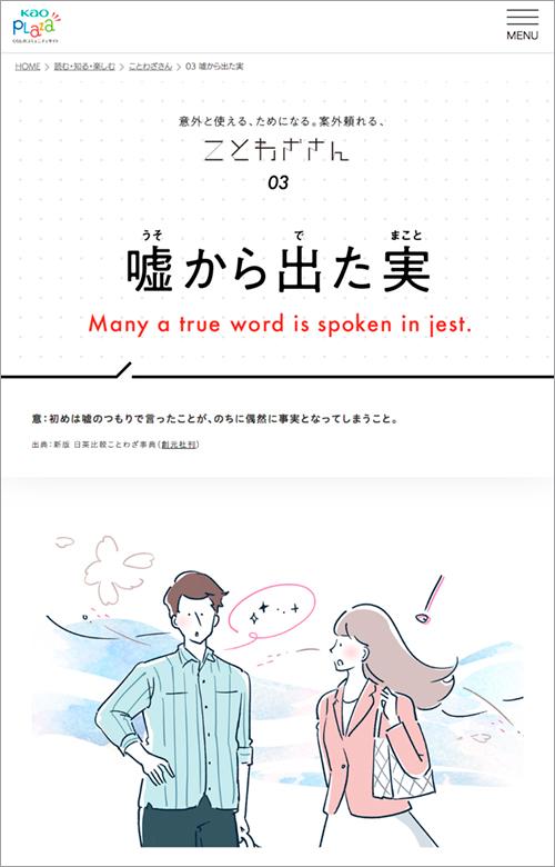 男女のカップルが会話しているイラスト