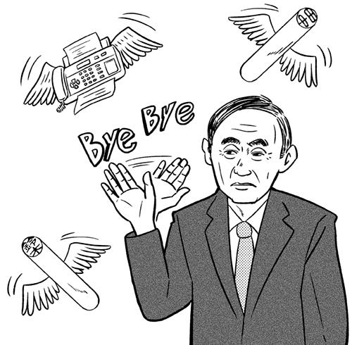 菅総理大臣とハンコやFAXのイラスト