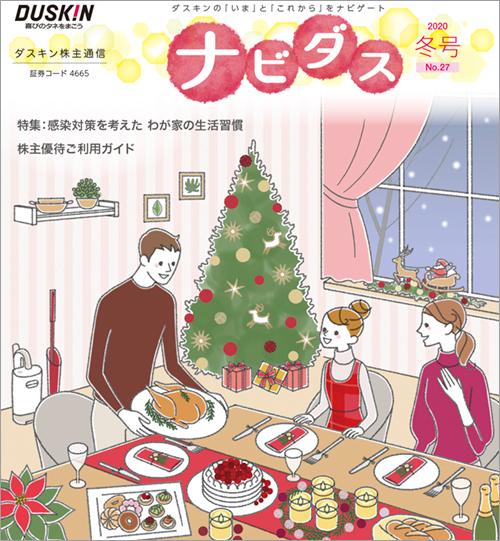 クリスマスを祝う家族のイラスト