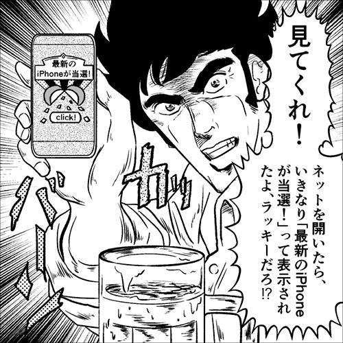 男性とスマホと酒を描いた漫画イラスト