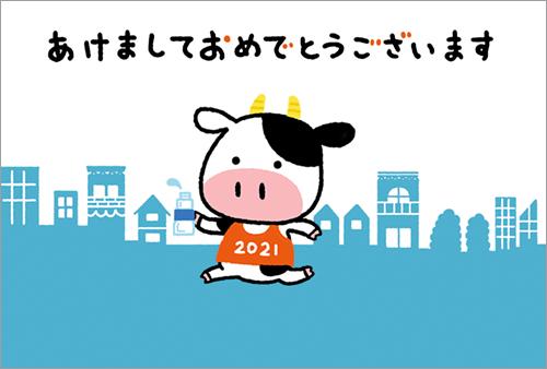 マラソンしている牛のイラスト