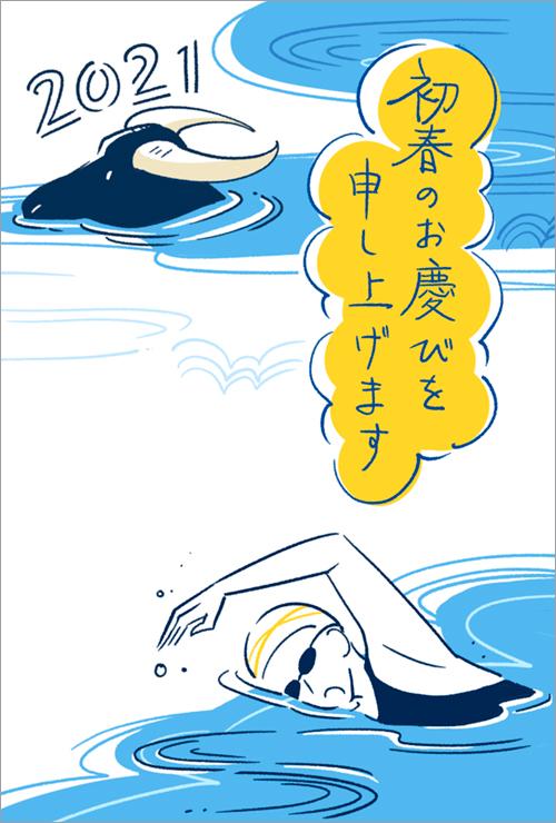 牛と泳ぐスイミング選手のイラスト