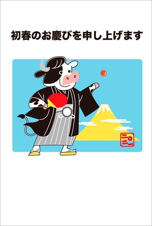 卓球する牛と富士山のイラスト
