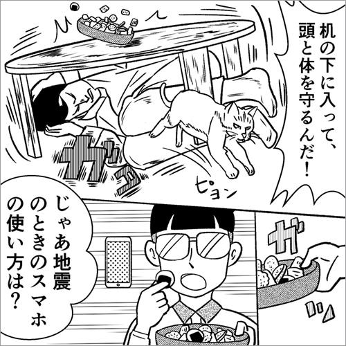 災害をテーマに描いた漫画イラスト
