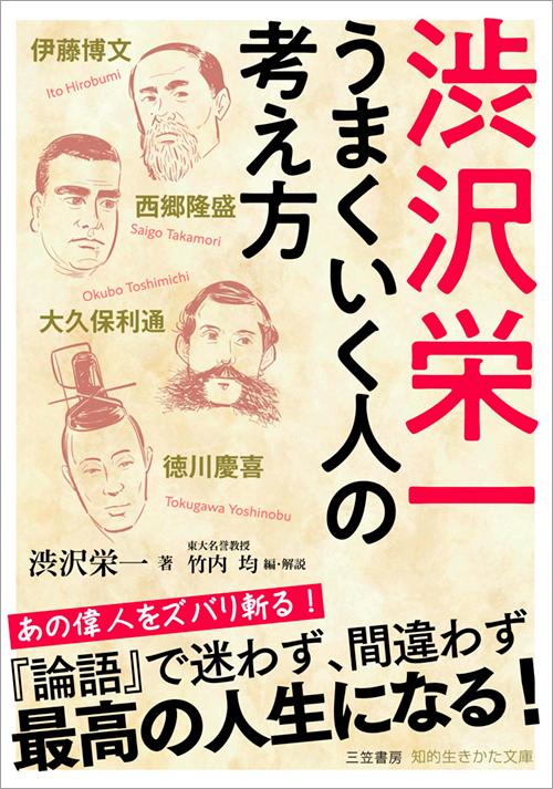渋沢栄一の文庫カバーのイラスト