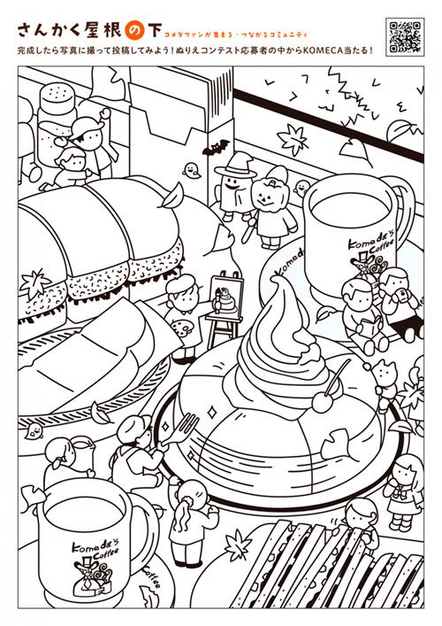 斜俯瞰の線画イラストで描いたスイーツや小人のイラスト