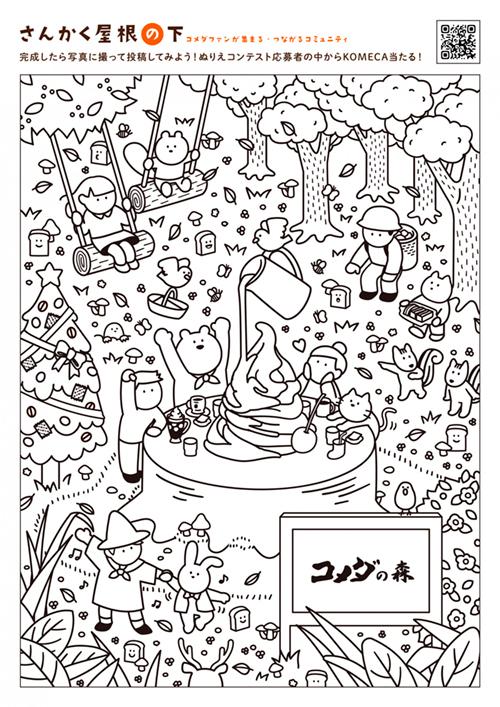 森の中で遊ぶ小人たちを斜俯瞰で描いて線画イラスト