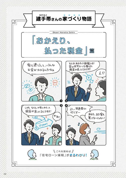 シンプルな線画タッチの漫画イラスト