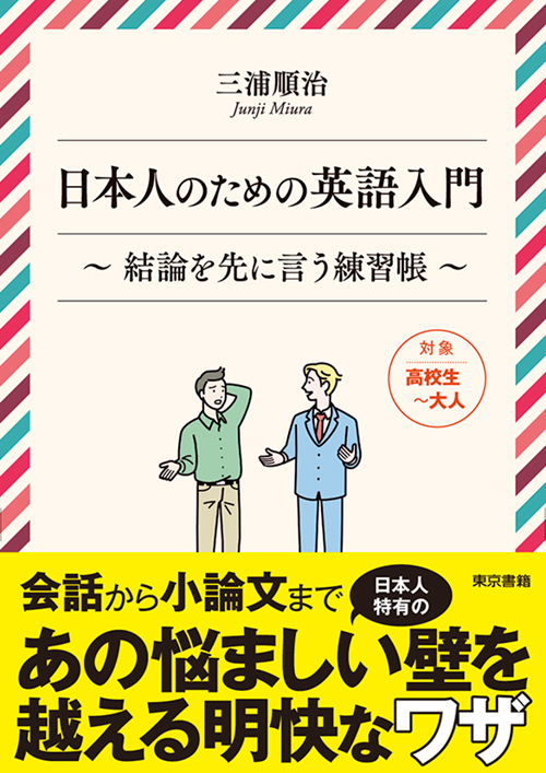 日本人と外国人が会話しているシーンのイラスト