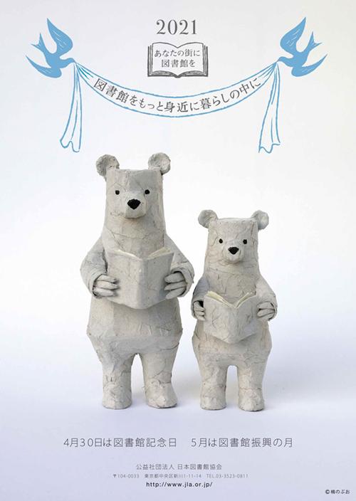 立体イラストで制作した本を読む熊のイラスト
