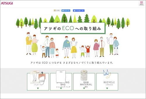 エコをテーマに描いた家族と自然のイラスト