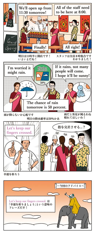4コマの劇画タッチ漫画イラスト