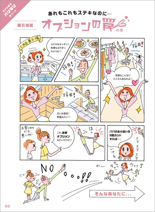 不動産関連の漫画イラスト