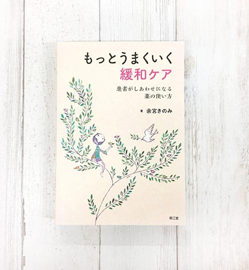 女の子と木のイラストをつかった書籍カバー