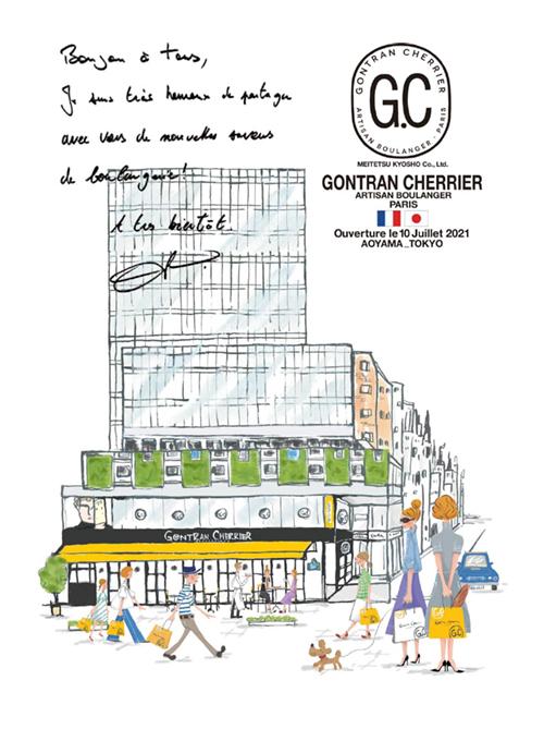 ゴントランシェリエの店舗内写真