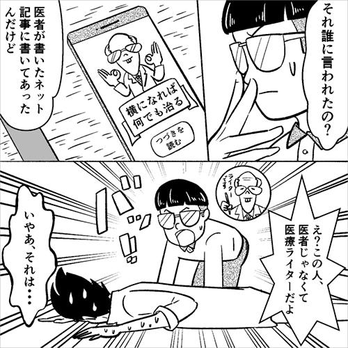 モノクロのコミカル漫画イラスト