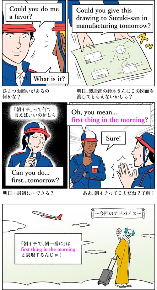 工場スタッフの会話4コママンガ