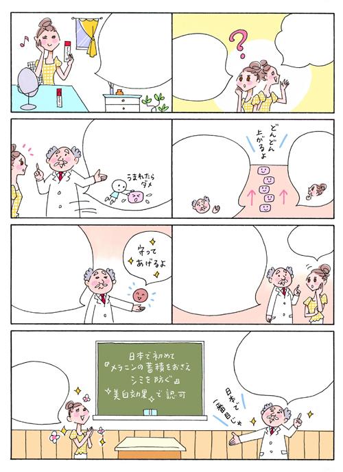 漫画イラスト